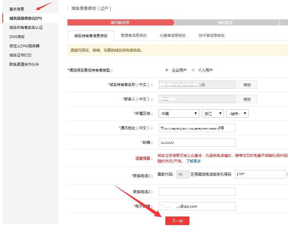 第1步先登录阿里云域名控制面板,找到域名住处过户