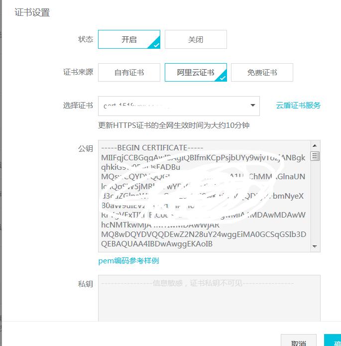 导入SSL证书界面