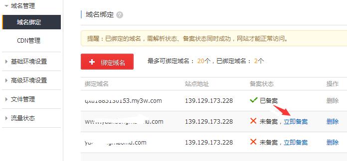 怎么查看域名是不是阿里云万网备案的域名?